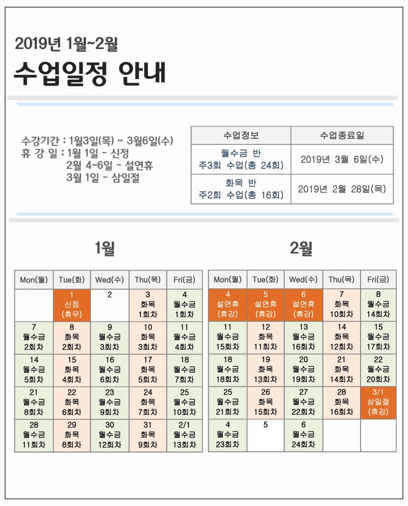 매월수업일정안내1-2.jpg