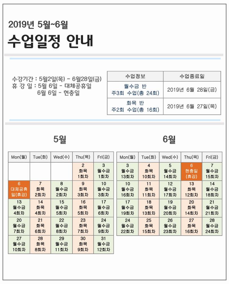 매월수업일정안내5-6.jpg