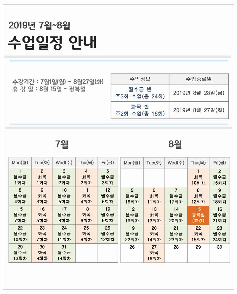 매월수업일정안내7-8.jpg